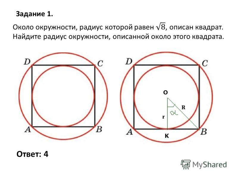 Задание 1. Ответ: 4