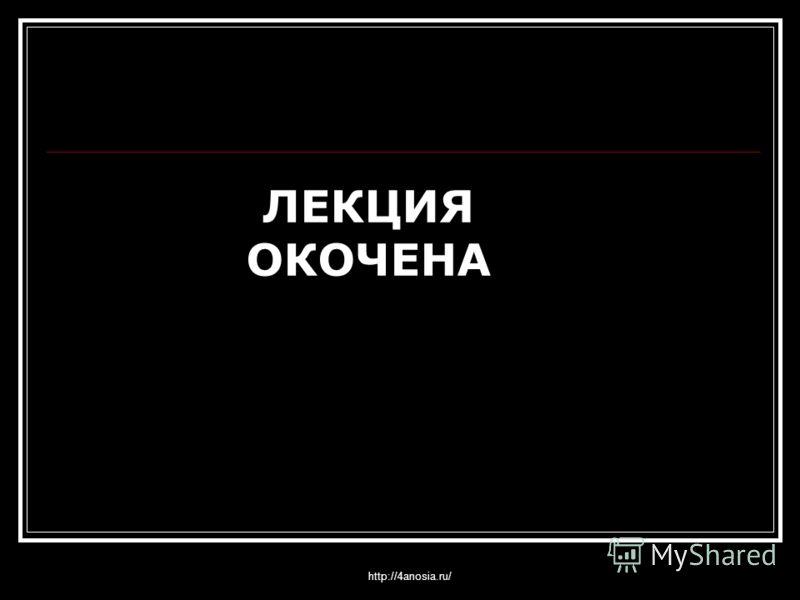ЛЕКЦИЯ ОКОЧЕНА http://4anosia.ru/