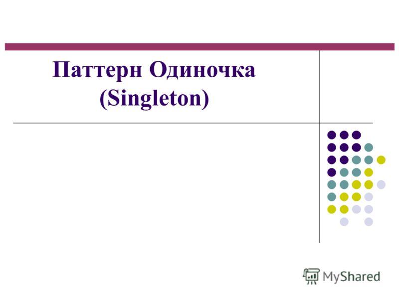 Паттерн Одиночка (Singleton)