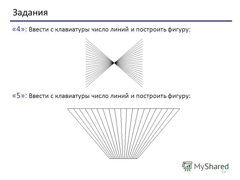 14 Задания «4»: Ввести с клавиатуры число линий и построить фигуру: «5»: Ввести с клавиатуры число линий и построить фигуру: