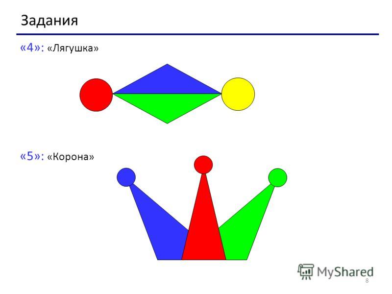 8 Задания «4»: «Лягушка» «5»: «Корона»