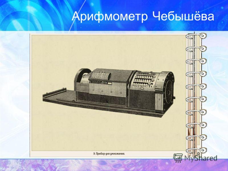 Арифмометр Чебышёва