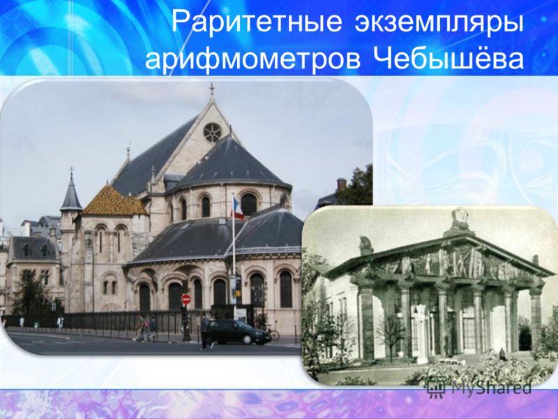 Раритетные экземпляры арифмометров Чебышёва