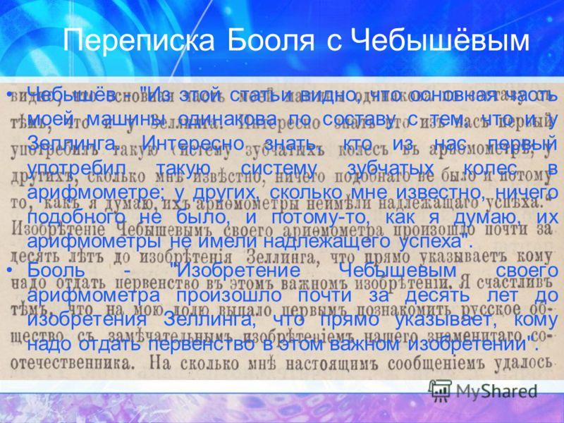 Переписка Бооля с Чебышёвым Чебышёв -