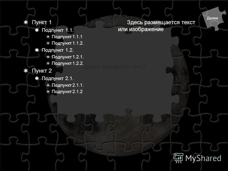 Далее Здесь вводится текст Пункт 1 Подпункт 1.1. Подпункт 1.1.1 Подпункт 1.1.2. Подпункт 1.2. Подпункт 1.2.1. Подпункт 1.2.2. Пункт 2 Подпункт 2.1. Подпункт 2.1.1. Подпункт 2.1.2 Здесь размещается текст или изображение