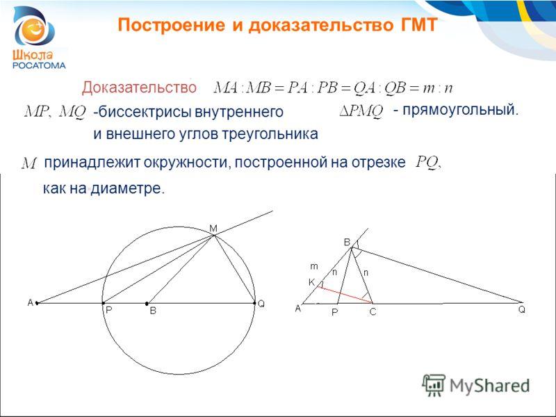 Построение и доказательство ГМТ - прямоугольный. Доказательство -биссектрисы внутреннего и внешнего углов треугольника принадлежит окружности, построенной на отрезке как на диаметре.