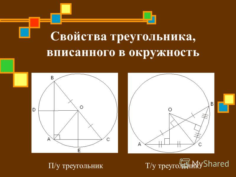 Свойства треугольника, вписанного в окружность П/у треугольникТ/у треугольник