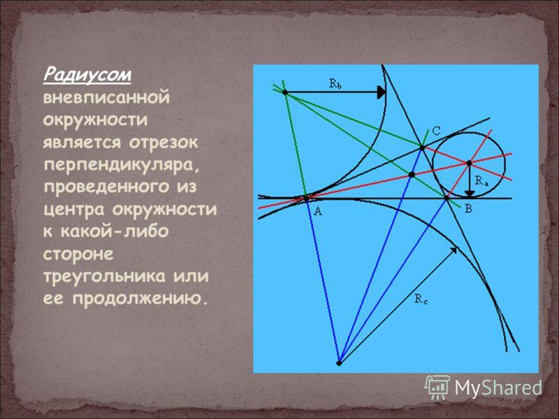 Радиусом вневписанной окружности является отрезок перпендикуляра, проведенного из центра окружности к какой-либо стороне треугольника или ее продолжению.