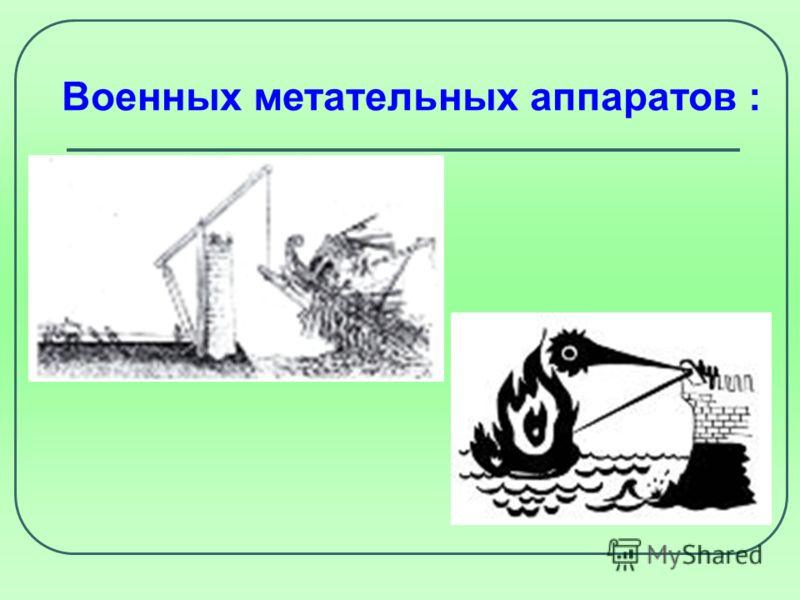 Военных метательных аппаратов :