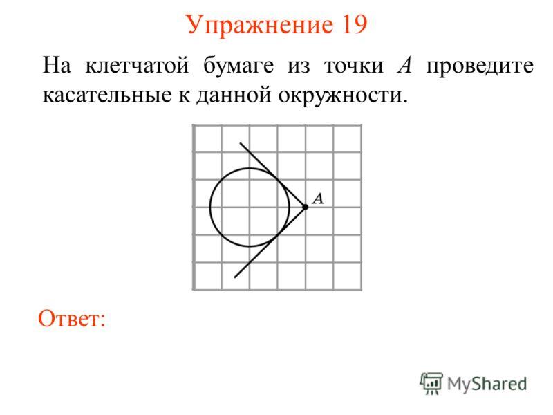 Упражнение 19 На клетчатой бумаге из точки A проведите касательные к данной окружности. Ответ:
