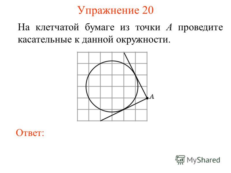 Упражнение 20 На клетчатой бумаге из точки A проведите касательные к данной окружности. Ответ: