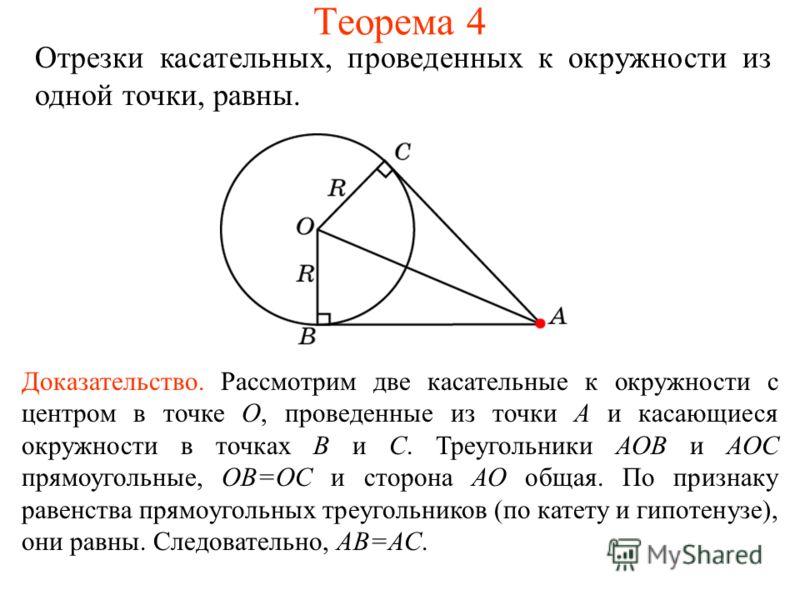 Теорема 4 Отрезки касательных, проведенных к окружности из одной точки, равны. Доказательство. Рассмотрим две касательные к окружности с центром в точке О, проведенные из точки А и касающиеся окружности в точках В и С. Треугольники АОВ и АОС прямоуго