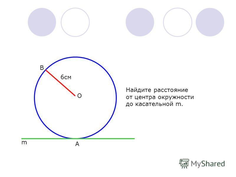 В О 6см А m Найдите расстояние от центра окружности до касательной m.
