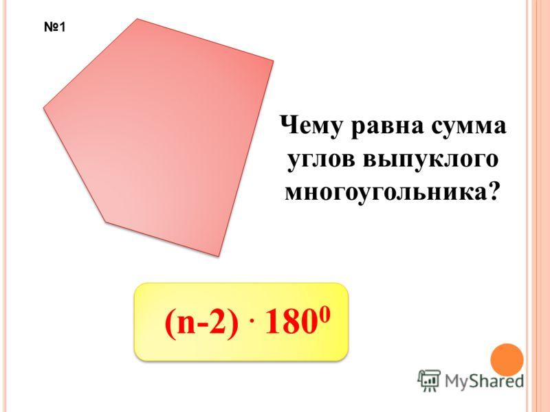 Чему равна сумма углов выпуклого многоугольника? 1 (n-2). 180 0