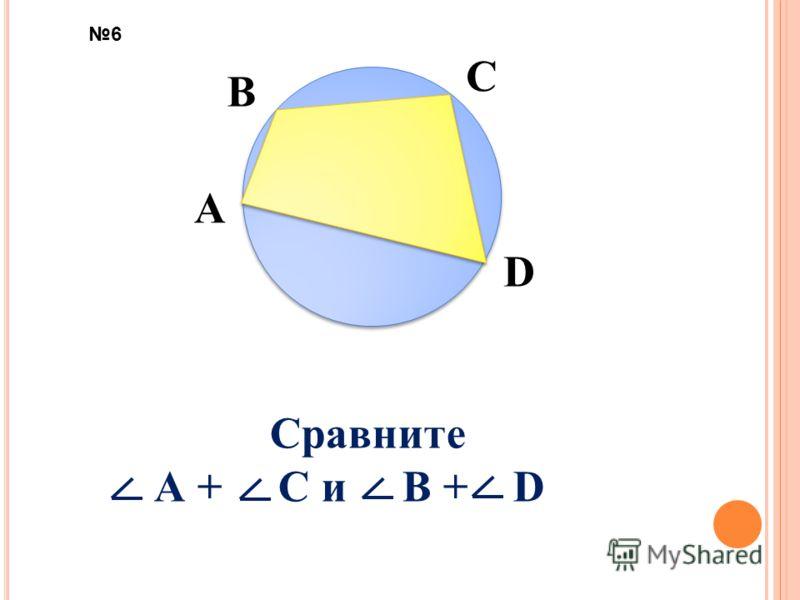 А В С D Сравните А + С и В + D 6