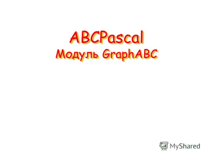 ABCPascal Модуль GraphABC