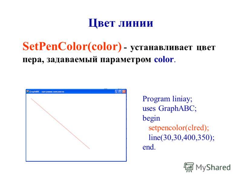 Цвет линии SetPenColor(color) - устанавливает цвет пера, задаваемый параметром color. Program liniay; uses GraphABC; begin setpencolor(clred); line(30,30,400,350); end.
