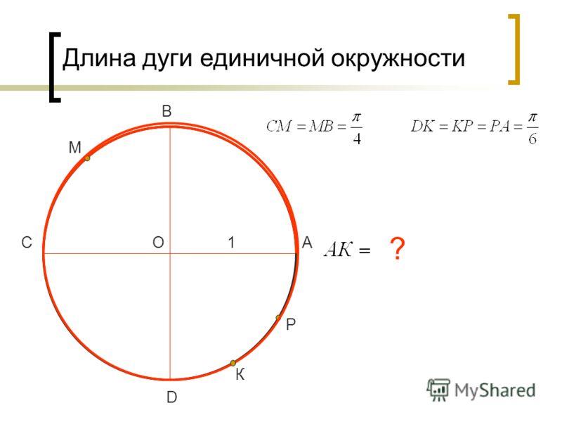 О D С В А1 М К Р ?