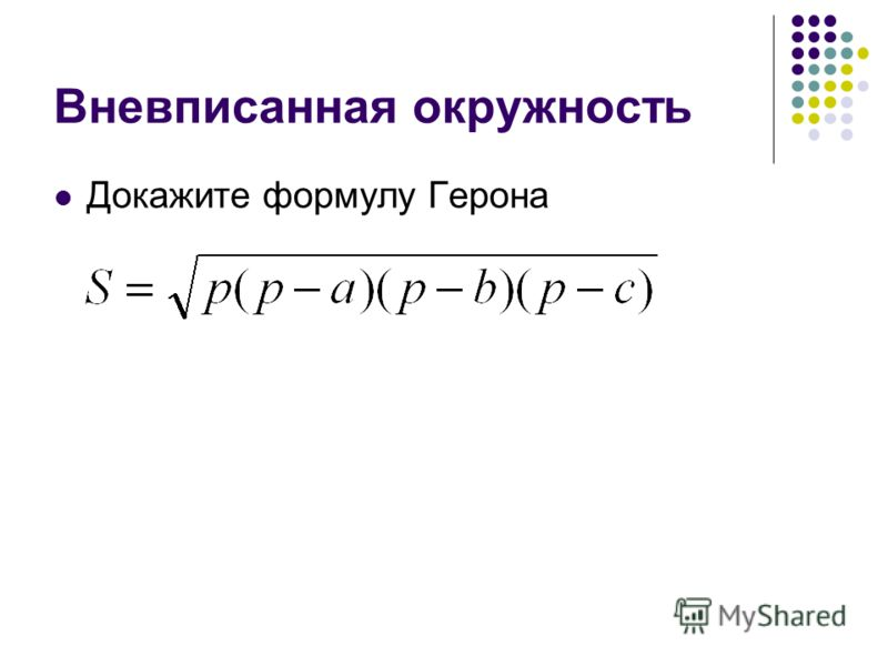 Докажите формулу Герона