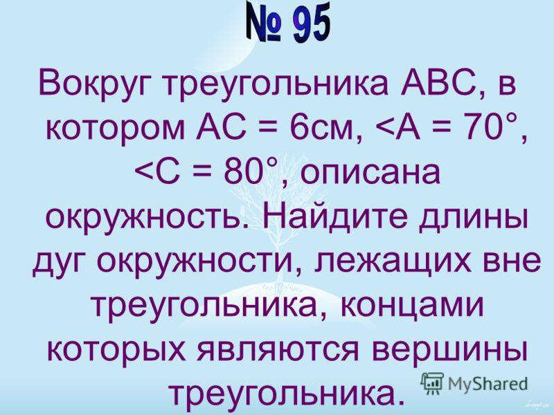 Вокруг треугольника ABC, в котором AC = 6см,