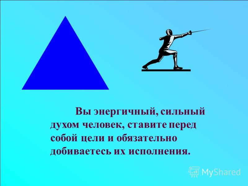 Вы энергичный, сильный духом человек, ставите перед собой цели и обязательно добиваетесь их исполнения.