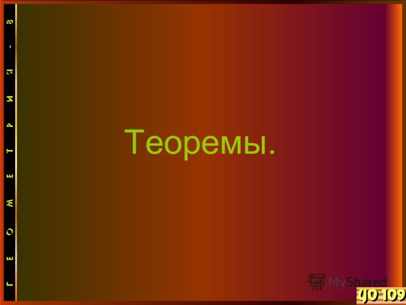 Теоремы.