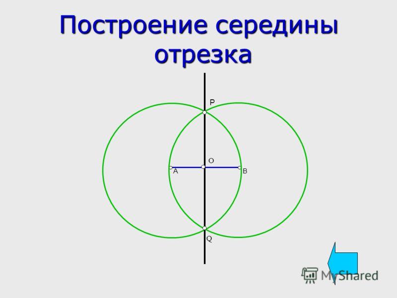 Построение середины отрезка AB P Q О