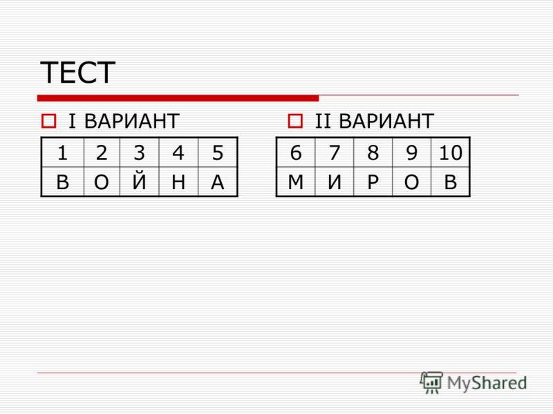 ТЕСТ I ВАРИАНТ II ВАРИАНТ 12345 ВОЙНА 678910 МИРОВ