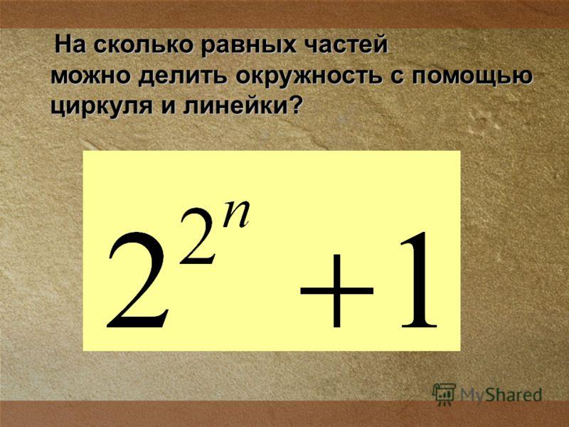 Задача 4. Дан правильный n – угольник. Построить правильный 2n – угольник