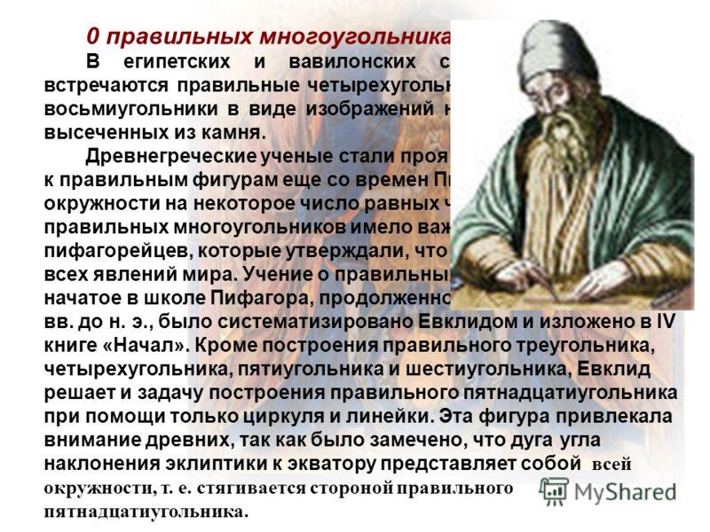 0 вписанных углах. Гиппократ Хиосский Изложенное в современных учебниках доказательство того, что вписанный угол измеряется половиной дуги, на которую он опирается, дано в «Началах» Евклида. На это предложение ссылается, однако, еще Гиппократ Хиосски