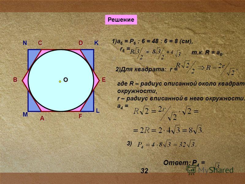 Около окружности описаны квадрат и правильный шестиугольник. Найти периметр квадрата, если периметр шестиугольника равен 48 см?