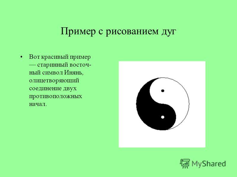 Пример с рисованием дуг Вот красивый пример старинный восточ- ный символ Инянь, олицетворяющий соединение двух противоположных начал.