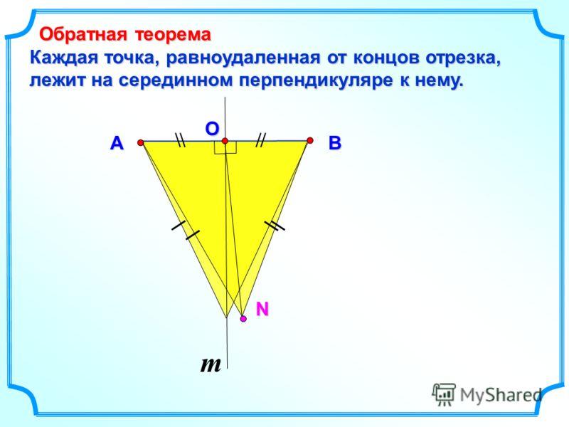 Каждая точка, равноудаленная от концов отрезка, лежит на серединном перпендикуляре к нему. Обратная теорема BA m O N