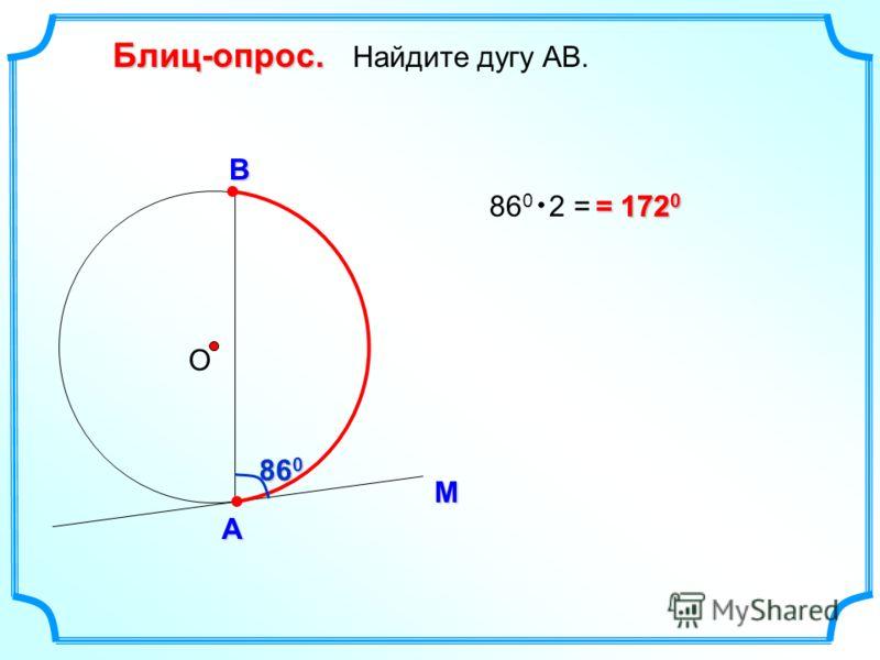 Блиц-опрос. Блиц-опрос. Найдите дугу АВ. М А В О = 172 0 86 0 86 0 86 0 2 = 172 0
