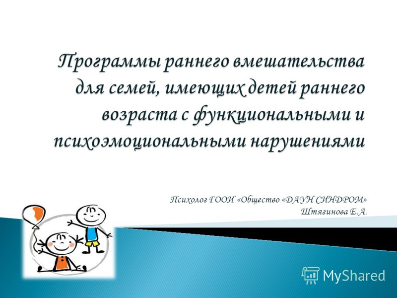 Психолог ГООИ «Общество «ДАУН СИНДРОМ» Штягинова Е.А.