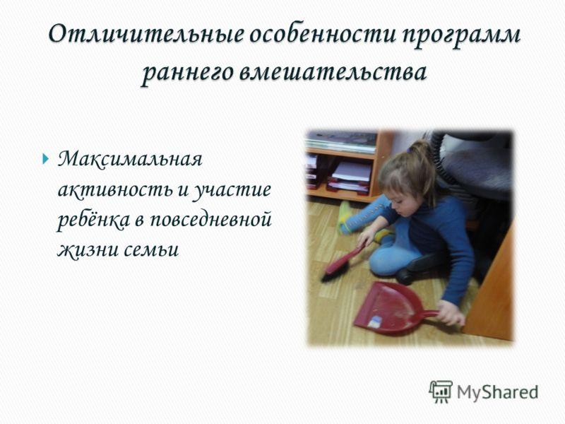 Максимальная активность и участие ребёнка в повседневной жизни семьи