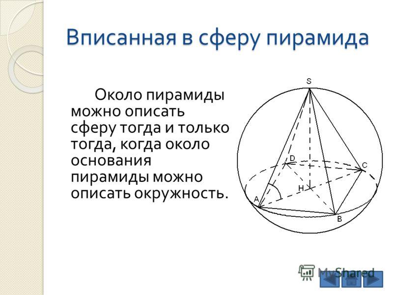 Вписанная в сферу пирамида Около пирамиды можно описать сферу тогда и только тогда, когда около основания пирамиды можно описать окружность.