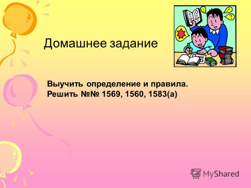 Домашнее задание Выучить определение и правила. Решить 1569, 1560, 1583(а)
