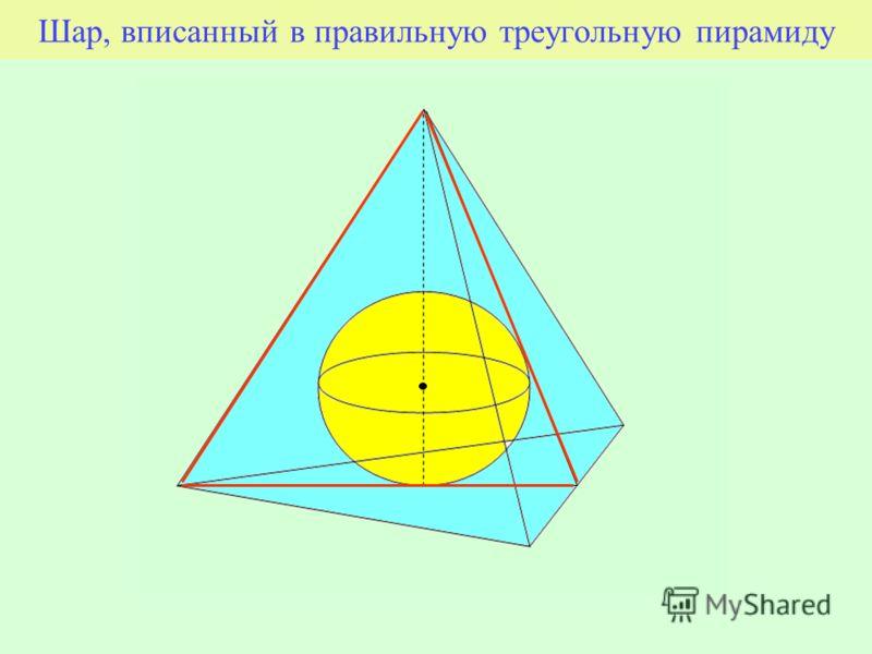 Шар, вписанный в правильную треугольную пирамиду