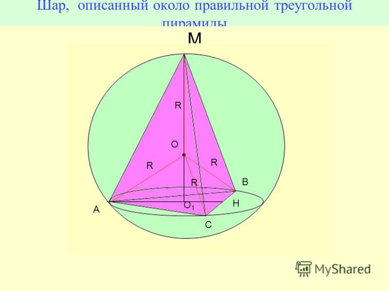 Шар, описанный около правильной треугольной пирамиды М О А В С О1О1 Н R R R R