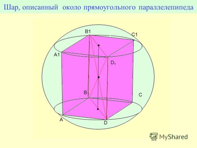 Шар, описанный около прямоугольного параллелепипеда А В С D D1D1 А1А1 B1 C1