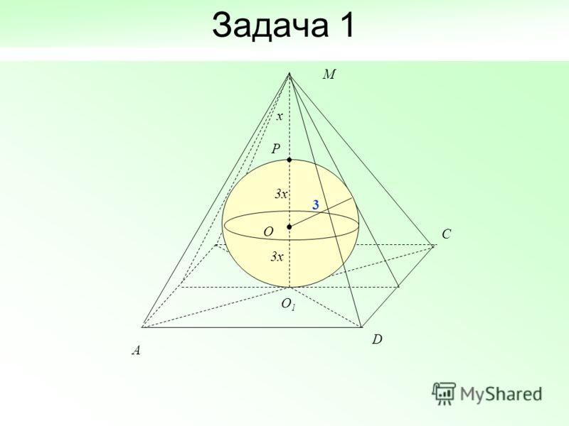 Задача 1 M A B C D O O1O1 P x 3x 3