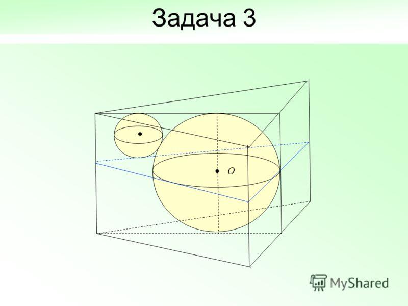 Задача 3 O