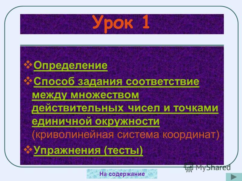 Содержание Урок 1 – «Отображение точек числовой прямой на точки единичной окружности» Автоматический показ