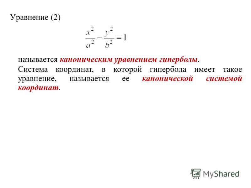 Уравнение (2) называется каноническим уравнением гиперболы. Система координат, в которой гипербола имеет такое уравнение, называется ее канонической системой координат.