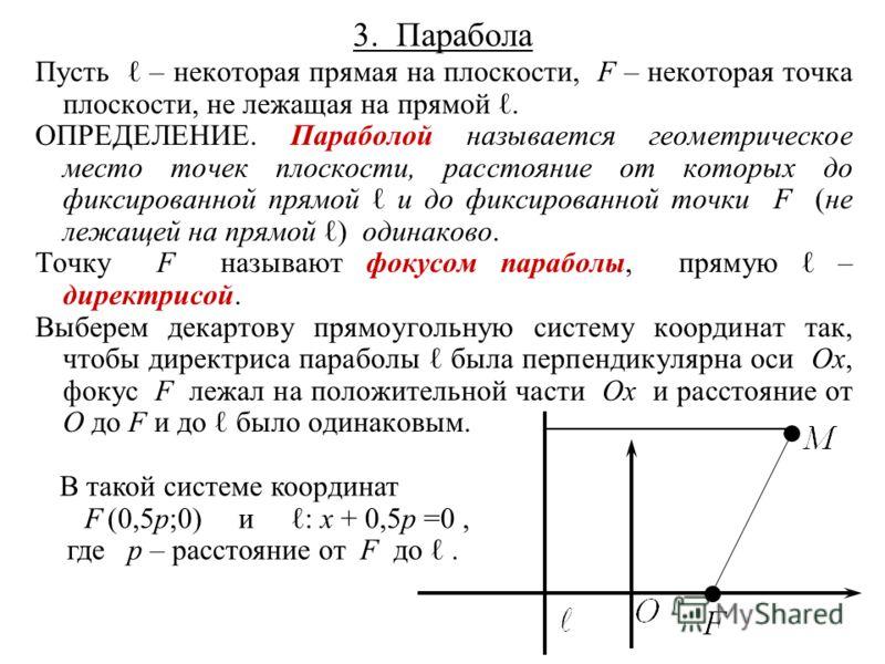 3. Парабола Пусть – некоторая прямая на плоскости, F – некоторая точка плоскости, не лежащая на прямой. ОПРЕДЕЛЕНИЕ. Параболой называется геометрическое место точек плоскости, расстояние от которых до фиксированной прямой и до фиксированной точки F (