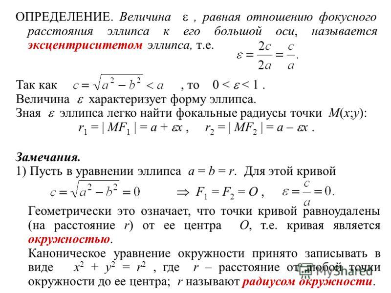 ОПРЕДЕЛЕНИЕ. Величина, равная отношению фокусного расстояния эллипса к его большой оси, называется эксцентриситетом эллипса, т.е. Так как, то 0 < < 1. Величина характеризует форму эллипса. Зная эллипса легко найти фокальные радиусы точки M(x;y): r 1