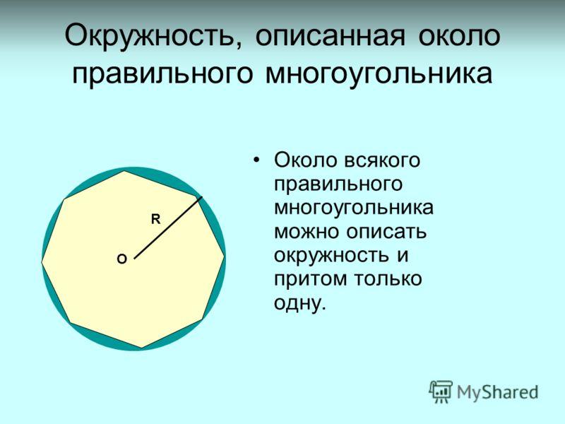 Окружность, описанная около правильного многоугольника Около всякого правильного многоугольника можно описать окружность и притом только одну. О R