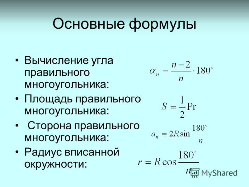 Основные формулы Вычисление угла правильного многоугольника: Площадь правильного многоугольника: Сторона правильного многоугольника: Радиус вписанной окружности: