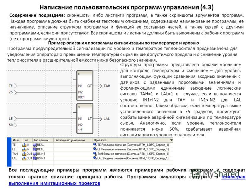 Написание пользовательских программ управления (4.3) Содержание подраздела: скриншоты либо листинги программ, а также скриншоты аргументов программ. Каждая программа должна быть снабжена текстовым описанием, содержащим наименование программы, ее назн